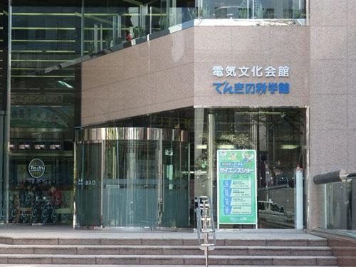 でんきの科学館(中部電力)